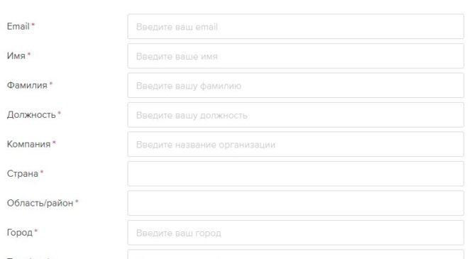 Как сделать правильную форму регистрации на вебинар