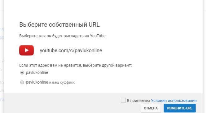 Как сделать красивую короткую ссылку (URL) на свой Ютуб-канал