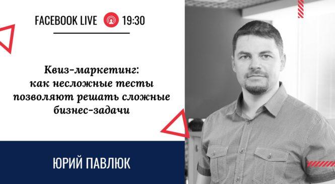 Квиз лэндинги — в чем фишка? Юрий Павлюк и Маргарита Касаева