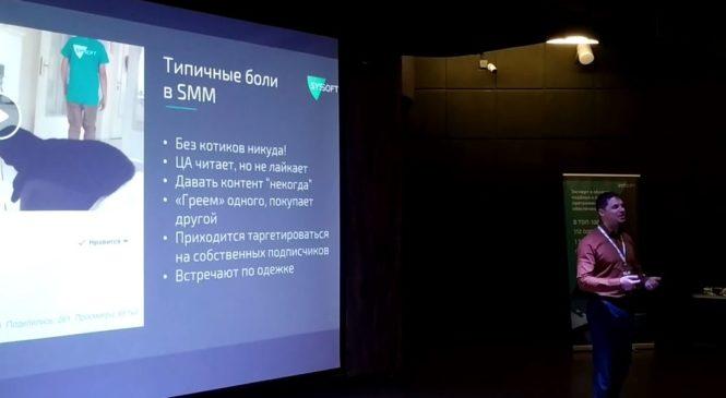 Выступление Юрия Павлюка на Syssoft Marketing Meetup