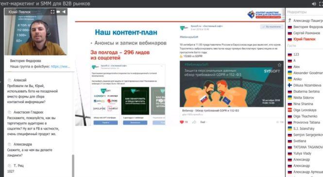 Конференция Контент-маркетинг и SMM для B2B — Юрий Павлюк