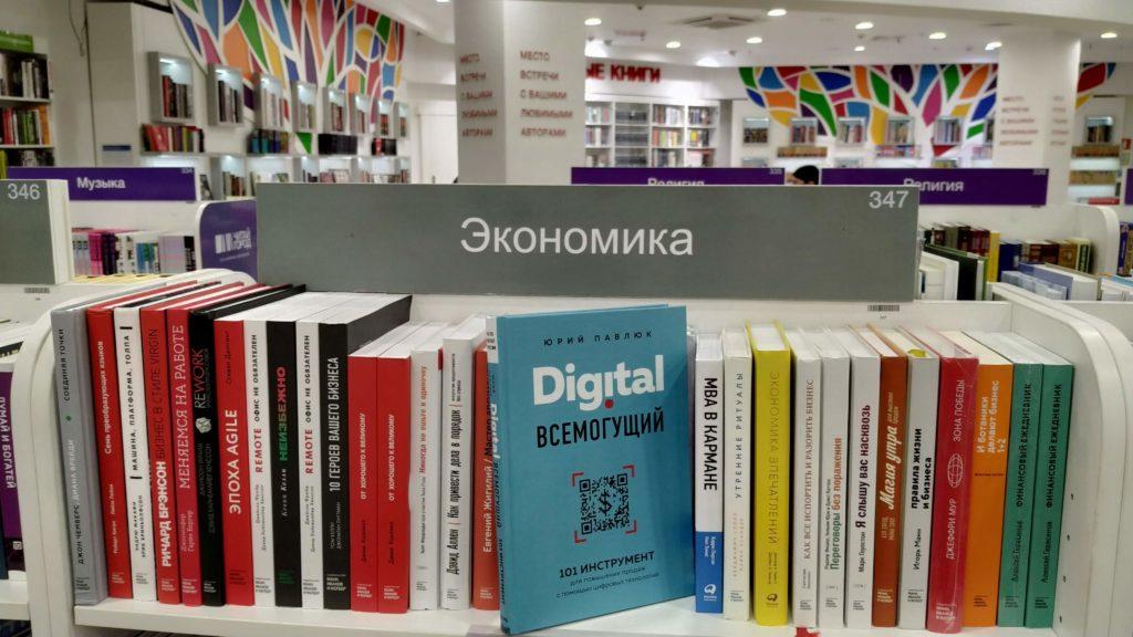 """Где купить книгу """"Digital всемогущий..."""""""
