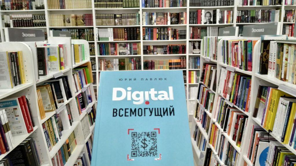 Digital всемогущий Книга